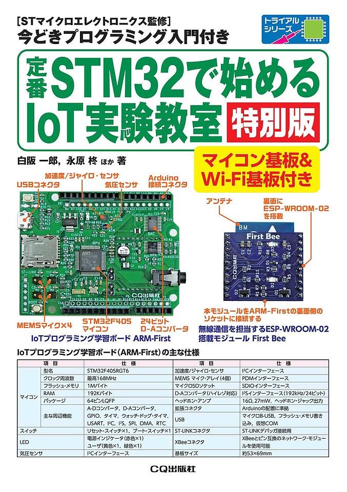 『定番STM32で始める IoT実験教室[特別版]』アカデミック価格のご案内