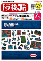 2015年7・8月号(No.22)