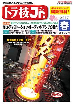 2017年春号(No.29)