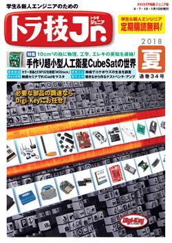 2018年夏号(No.34)