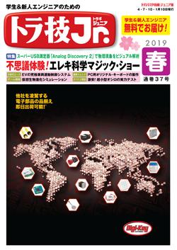 2019年春号(No.37)