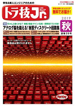 2019年秋号(No.39)