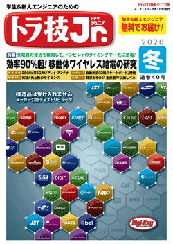 2020年冬号(No.40)